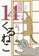 くるねこ (14)