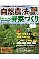 自然農法で楽しむ はじめての野菜づくり 農薬も肥料も使わずに、草、虫、土の力で作物を育てる