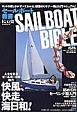 セールボート教書 人生を彩るセールボートの魅力 快風、快走、海日和! ヨットの楽しさがすべてわかる、待望のビギナー向け入