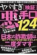 ヤバすぎ[検証]悪い手口124 日本の詐欺師は二度ダマす 情弱はカモられまくり。知識こそが最大の防御に!!