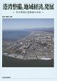 港湾整備と地域経済の発展 苫小牧港と北海道の未来