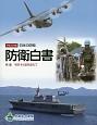 防衛白書 特集:刊行40回を迎えて 平成26年 日本の防衛