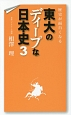 東大のディープな日本史 歴史が面白くなる(3)