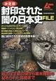 封印された闇の日本史FILE<決定版> 超古代文献の謎から幕末維新の秘められた真相まで