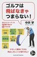 ゴルフは飛ばなきゃつまらない! あなたのピッタリの飛距離を伸ばす6つの方法