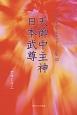 天御中主神 日本武尊 スピリチュアルメッセージ集33
