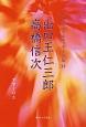 出口王仁三郎 高橋信次 スピリチュアルメッセージ集34