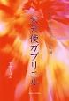 大天使ガブリエル スピリチュアルメッセージ集38
