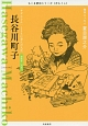 長谷川町子 「サザエさん」とともに歩んだ人生 漫画家[日本]