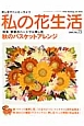 私の花生活 特集:季節のハートフル押し花 秋のバスケットアレンジ 押し花でハッピーライフ(75)