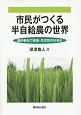 市民がつくる半自給農の世界 農的参加で循環・共生型の社会を