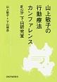 山上敏子の行動療法カンファレンス with下山研究室