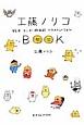 工藤ノリコBOOK 絵本 マンガ 旅日記 イラストレーション