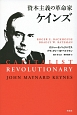 資本主義の革命家 ケインズ