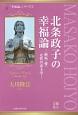 北条政子の幸福論 「幸福論」シリーズ5 嫉妬・愛・女性の帝王学