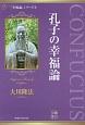 孔子の幸福論 「幸福論」シリーズ6