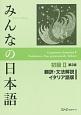 みんなの日本語 初級2<第2版> 翻訳・文法解説<イタリア語版>
