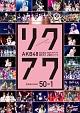 リクエストアワーセットリストベスト200 2014 (100~1ver.) 50~1