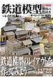 鉄道模型製作の教科書 レイアウト編