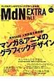 MdN EXTRA マンガ&アニメのグラフィックデザイン マンガ&アニメのグラフィックデザイン合本号!(1)