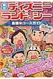 東京ディズニーランド&シー最強(秘)コースガイド 人気アトラクション&パレードを100倍楽しむ!!