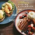 パンケーキ&エッグベネディクト いつもの粉と卵で、ふわふわとろとろ至福のときを。
