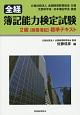 全経 簿記能力検定試験 2級(商業簿記)標準テキスト