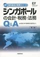 シンガポールの会計・税務・法務Q&A<第3版>