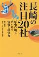 長崎の注目20社 歴史の地で培われる強靭な経営力