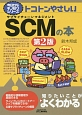 トコトンやさしい SCM-サプライチェーンマネジメント-の本<第2版> 今日からモノ知りシリーズ