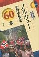 ノルウェーを知るための60章