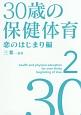 30歳の保健体育 恋のはじまり編 (2)