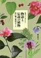 物語と伝説の植物 四〇種の栽培ガイド 鉢植えでも楽しめる