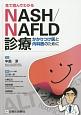 見て読んでわかるNASH/NAFLD診療 かかりつけ医と内科医のために