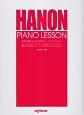 おとなのハノンピアノレッスン 柔軟な指をつくるためのトレーニングテキスト
