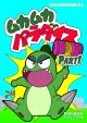 想い出のアニメライブラリー 第30集 ムカムカパラダイス DVD-BOX デジタルリマスター版 Part1