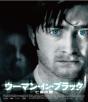 ウーマン・イン・ブラック 亡霊の館 スペシャル・プライス