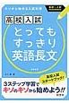 高校入試 とってもすっきり 英語長文 中学1~3年<新装版> 基礎~入試