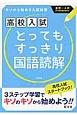 高校入試 とってもすっきり 国語読解 中学1~3年<新装版> 基礎~入試