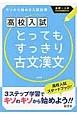 高校入試 とってもすっきり 古文漢文 中学1~3年<新装版> 基礎~入試