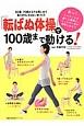 「転ばぬ体操」で100歳まで動ける! 60歳、70歳からでも間に合う 寝たきりにならない