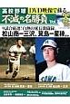 DVD映像で蘇る 高校野球 不滅の名勝負 (3)