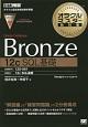 オラクルマスター教科書 Oracle Database Bronze 12c SQL基礎 試験番号1Z0-061 オラクル認定資格試験学習書
