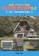独立型太陽光発電と家庭蓄電<増補改訂版> 停電・アウトドア対応 100W~400Wの蓄電型発電所