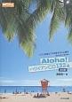 Aloha!ハワイアンCD 132選<改訂版> ハワイ音楽&フラを愛する人に贈るAdvice Bo