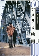 60年代アメリカ映画100 1960→1969