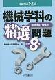 技能検定1・2級 機械学科の精選問題 機械保全・機械系<改訂8版>