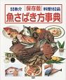 魚さばき方事典<保存版> 55魚介 料理162品