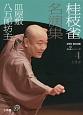 桂枝雀名演集 第2シリーズ 皿屋敷 八五郎坊主 (4)