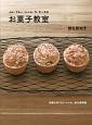 イル・プルー・シュル・ラ・セーヌのお菓子教室 何度も作りたいレシピ、永久保存版
